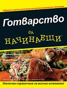 Весела книга за готвенето превръща любителите в кулинарни фурии