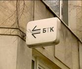КНСБ: БТК готви съкращения на близо 5000 души