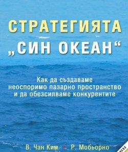 Удавете конкуренцията в син океан