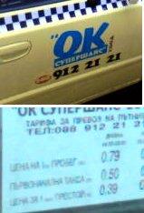 """Билетче за рейса: 50 ст. Такси-менте: """"безценно"""""""