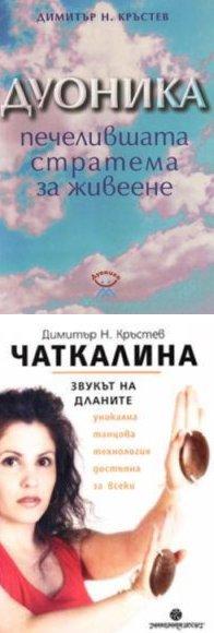 Щастието от движението, създадено в България