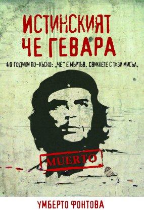 Че Гевара - терорист