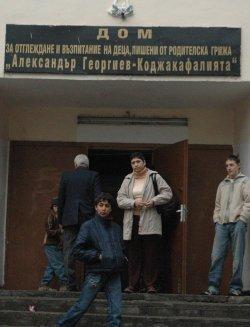 """Охрана пази дома на """"Баклава"""", няма да местят децата"""