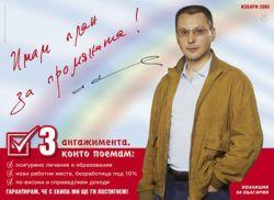 И Станишев се изказа за Косово