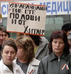 """Увеличават заплатите в """"Пирогов"""""""