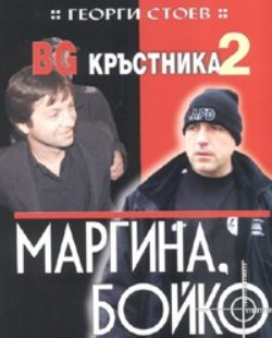Прокурори стават литератори, четат романите на Стоев