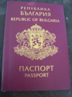 Чужденци масово ламтят за БГ-паспорти