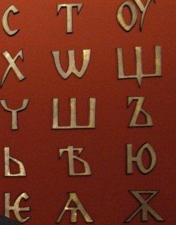 Споко! Никой няма да ни пипа книжовния български език