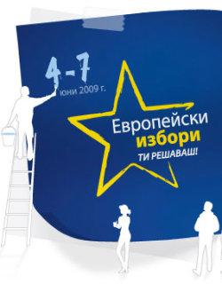 """Евроизборите – """"Пъп на Европа"""" или интернет пирати?"""