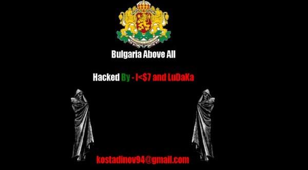 Хакнаха сайта на Лечков
