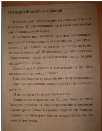 Провокират пловдивчани да се броят като македонци