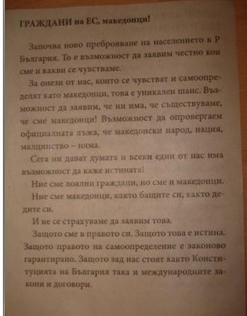 """ОМО-Илинден раздавало листовките """"македонец"""""""