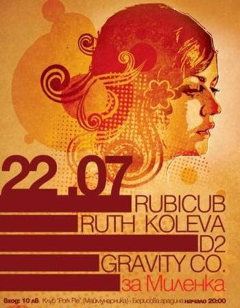Rubikub, D2, Рут Колева и Gravity Co. с общ благотворителен концерт