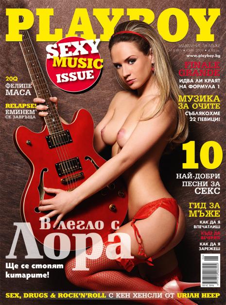 Лора Караджова лъсна на корицата на Playboy