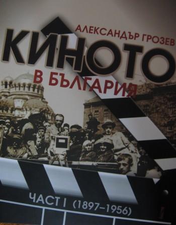 """""""Златен роман"""" на българското кино"""