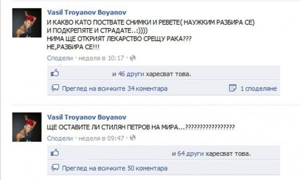 """Азис се издъни, """"ревна"""" срещу подкрепата за Стилиян Петров"""