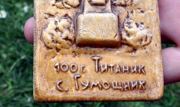 """В троянско село почетоха паметта на загинали на """"Титаник"""""""
