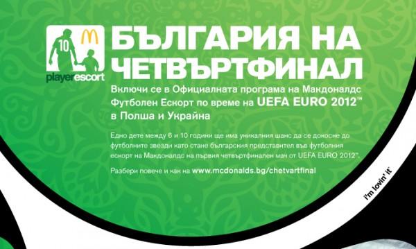 Спортни светила избират детето, което ще представи страната ни на UEFA EURO 2012