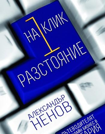Как да правим успешен онлайн бизнес в България?