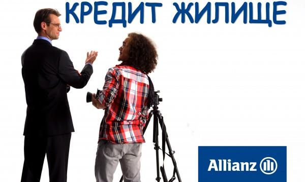 Алианц Банк България намали лихвите по ипотечни кредити