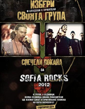 Махни си главата безплатно на Sofia Rocks!
