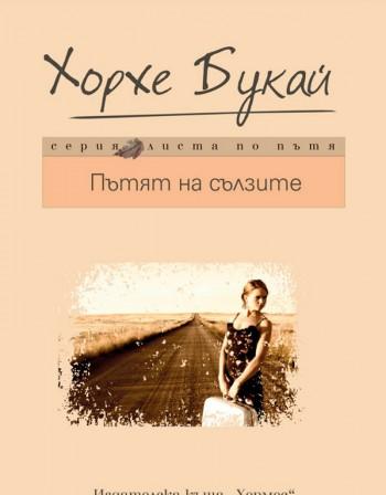 Хорхе Букай отново в България