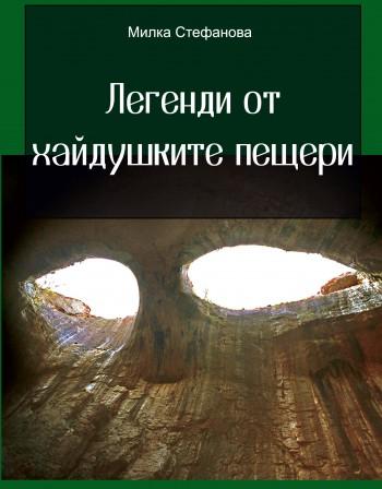 """""""Легенди от хайдушките пещери"""" в книга"""