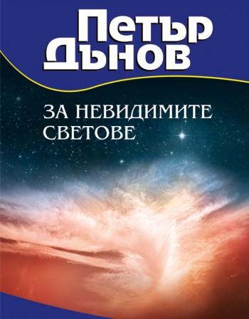 Петър Дънов разказва за невидимите светове