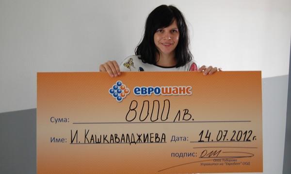 Учителка по математика спечели 8000 лв. от Еврошанс