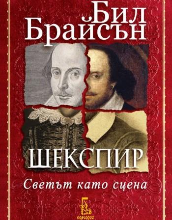 Истината за Шекспир