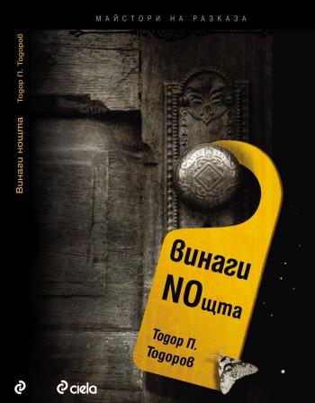 """Крими утопия и film noir във """"Винаги нощта"""""""