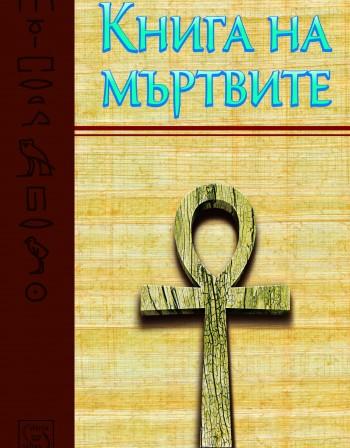 """""""Книга на мъртвите"""" – хилядолетната традиция на Древен Египет"""