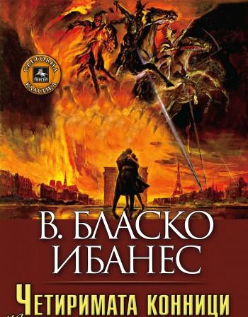 """Спомен за """"Четиримата конници на Апокалипсиса"""""""