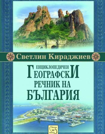Местата из България