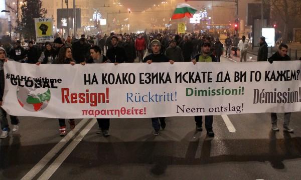 """Поредна вечер викове """"оставка"""" из центъра на София"""