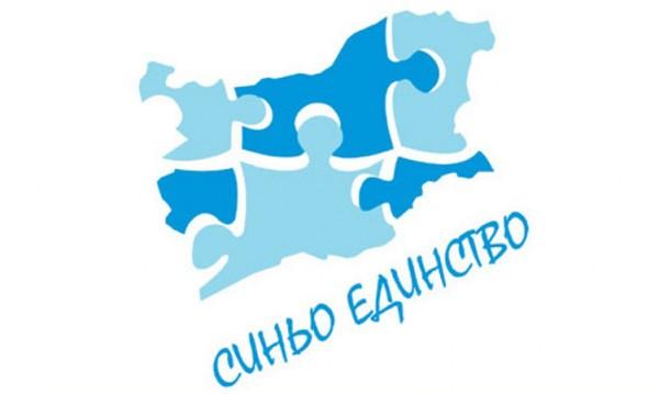 """Евроизборите – приоритет за """"Синьо единство"""""""