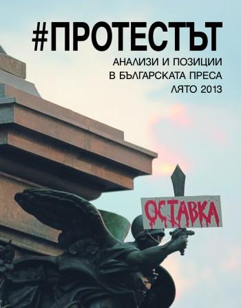 """""""#Протестът"""" – кратък обзор на ключови събития от изминалата година"""