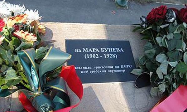 Счупиха паметната плоча на Мара Бунева в Скопие
