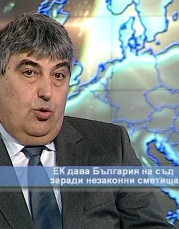България заплашена с глоба за над 1 млн.евро заради сметища