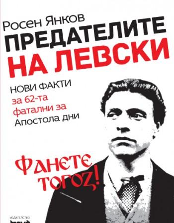 "Кои са ""Предателите на Левски"""