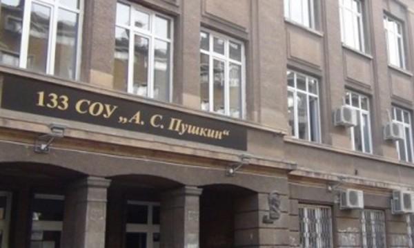 """""""Бомба"""" затвори руското училище в София"""