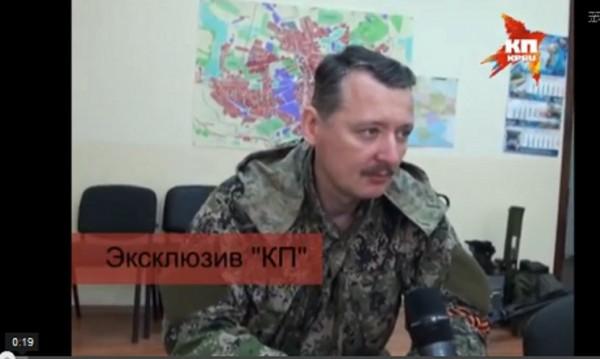 Стрелков - главният руски агент провокатор според Киев