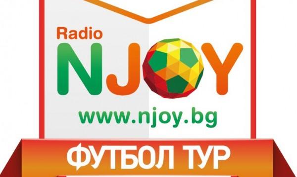 "Нови футболни звезди изгряват в ""N-JOY футбол тур 2014"""