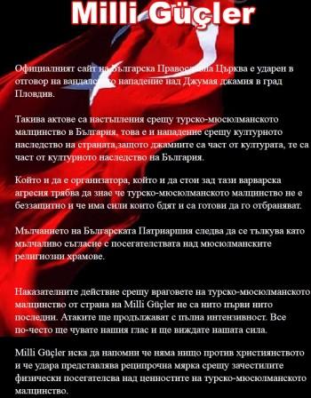 Хакнаха сайта на Православната църква