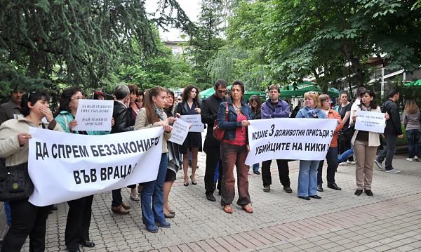 Протест във Враца с искане за справедлив процес