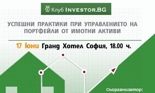 Успешни практики при управлението на портфейли от имотни активи