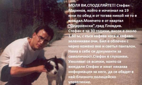 Полицията издирва 30-годишния Стефан Маринов от Пловдив