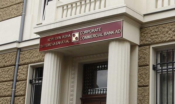 Нямало еднозначен отговор за депозитите над 100 хил. евро в КТБ