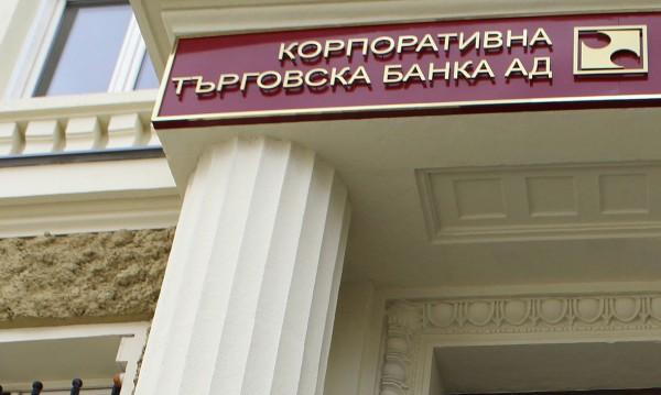Икономисти: Да се даде възможност на акционерите на КТБ да я рекапитализират