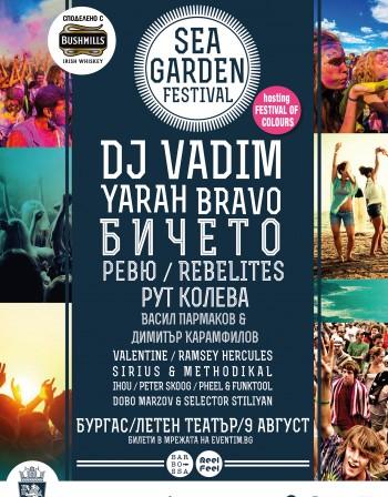 Български и чуждестранни гости на Sea Garden Festival в Бургас